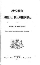 Архив князя Воронцова: Numéro1