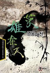 [세트] 영웅재천 (전5권/완결)