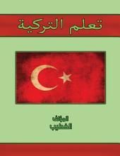 تعلم التركية