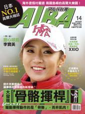 ALBA阿路巴高爾夫國際中文版 14期: 特集 大發現!「骨骼揮桿」一舉公開
