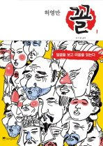 허영만 『꼴』 1권 - 얼굴을 보고 마음을 읽는다