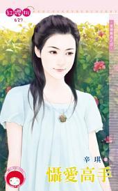 懾愛高手~情婦難為之四《限》: 禾馬文化紅櫻桃系列624