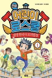 만화 어린이 로스쿨 1: 생생 한국사 모의법정