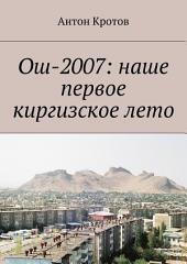 Ош-2007: наше первое киргизское лето