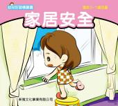 幼兒好行為叢書•家居安全
