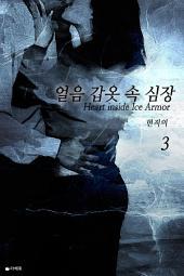 얼음갑옷 속 심장 3(완결)
