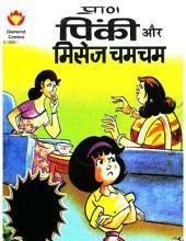 Pinki Aur Mrs Chamcham Hindi