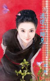 流氓二師兄~烏龍笑傳之二: 禾馬文化甜蜜口袋系列572