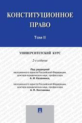 Конституционное право: университетский курс. Том 2. 2-е издание. Учебник