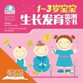 1-3岁宝宝生长发育监测全书: 读酷专家彩色插图版