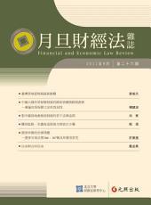 月旦財經法雜誌第26期