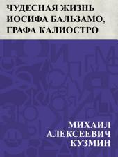 Чудесная жизнь Иосифа Бальзамо, графа Калиостро: В трех книгах