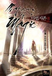마법지존 6 (완결)