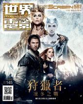 世界電影雜誌 第567期 2016年3月號: 狩獵者:凜冬之戰