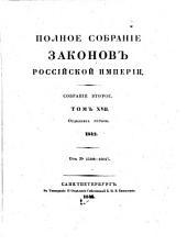 Полное собрание законов Российской империи: собрание второе. 1842, Том 17