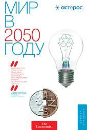 Мир в 2050 году