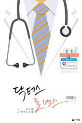 [무료] 닥터스 로맨스 (개정판) 1