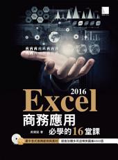 Excel 2016商務應用必學的16堂課: MI21605