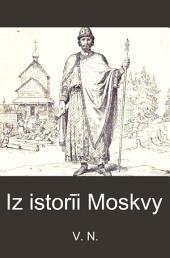 Из истории Москвы, 1147-1703: очерки с 212 рисунками