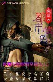 夜魔女侦探司空月儿(一): 鬼畜3G都市情色系列