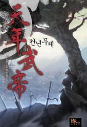 [세트] 천년무제 (전10권/완결)