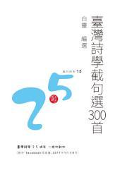 臺灣詩學截句選300首