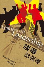 領導話領導