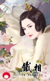 鐵相~後.宮生還傳之四: 禾馬文化紅櫻桃系列979