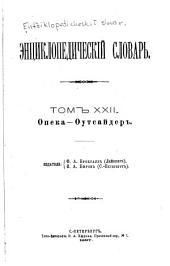 Энциклопедический словарь: Том 43