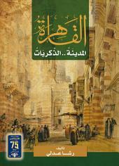 القاهرة (المدينة والذكريات)