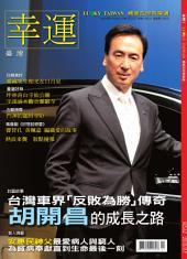 幸運雜誌 2015年7月號 No.62: 胡開昌的成長之路