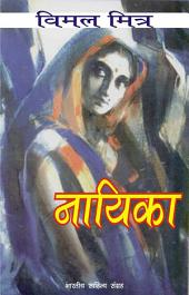 नायिका (Hindi Sahitya): Nayika (Hindi Novel)