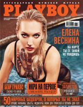 Playboy: Выпуски 3-2014