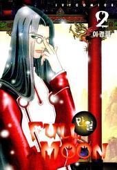 FULL MOON (만월) 2