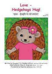 HINDI प्यार - हैज़हॉग ने गले लगाया! Love - Hedgehogs Hug!: English as a Second Language