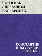 Подлипки: (Записки Владимира Ладнева)