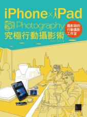 iPhone x iPad x Photography 究極行動攝影術