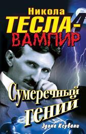 Никола Тесла – вампир. Сумеречный гений