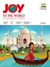Joy to the world 佳音英語世界雜誌 第183期: 2015年3月號