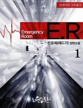 ER (이멀젼시 룸) 1 (개정판)