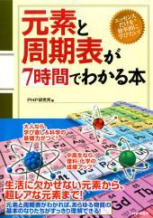 元素と周期表が7時間でわかる本: エッセンスだけを効率的に学びたい!