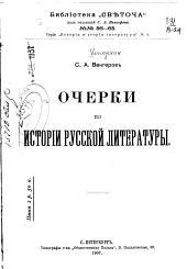 Очерки по истории русской литературы