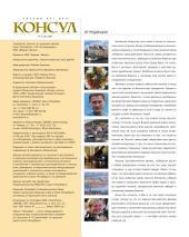 Журнал «Консул» No 3 (18) 2009