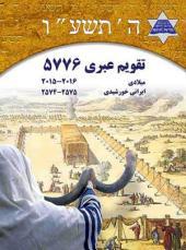 تقویم عبری 5776: Jewish Calendar-5775-5776