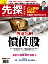 先探投資週刊1795期: Wealth Invest Weekly No.1795