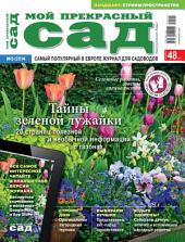 Мой прекрасный сад: Выпуски 5-2014