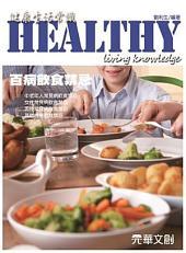 健康生活常識--百病飲食禁忌