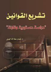 تشريع القوانين : دراسة دستورية مقارنة