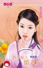 鮮花配上紙老虎~老虎來了之二<限>: 禾馬文化紅櫻桃系列104
