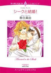 シークと結婚!: ハーレクインコミックス